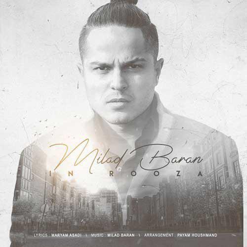 Milad Baran - In Rooza Music | آهنگ میلاد باران - این روزا