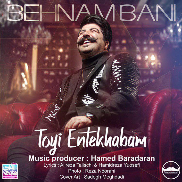 Behnam Bani - Toyi Entekhabam Music | آهنگ بهنام بانی - تویی انتخابم