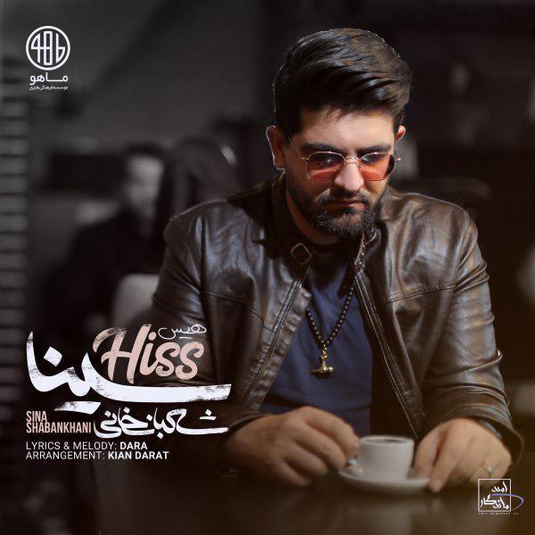 Sina Shabankhani - Hiss Music | آهنگ سینا شعبانخانی - هیس