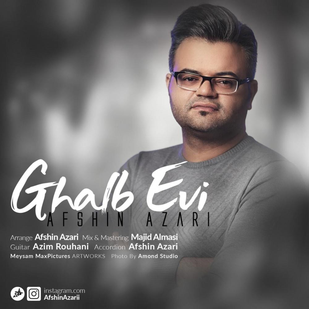 Afshin Azari - Ghalb Evi Music | آهنگ افشین آذری - قلب اوی