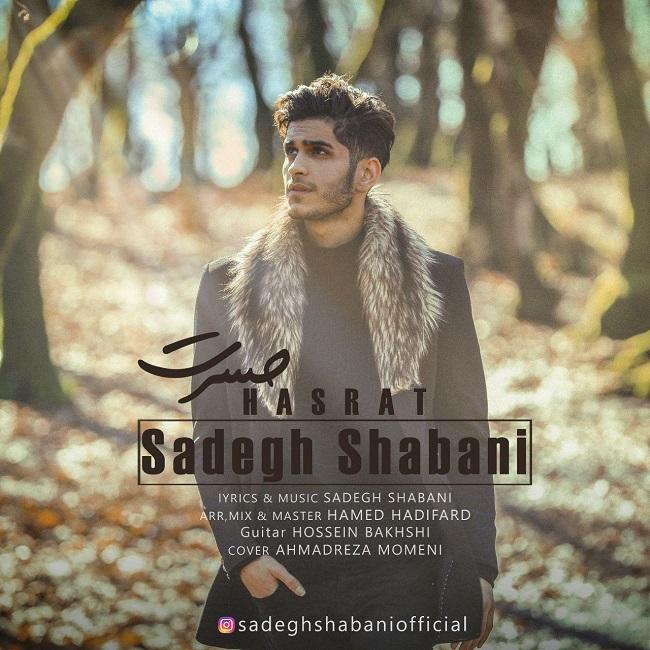 Sadegh Shabani – Hasrat