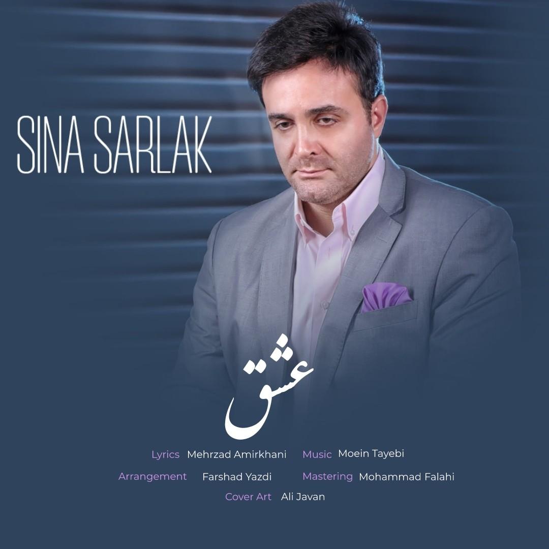 Sina Sarlak - Eshgh Music | آهنگ سینا سرلک - عشق