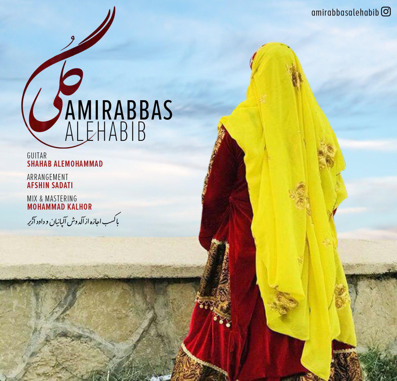 Amirabbas Alehabib – Goli