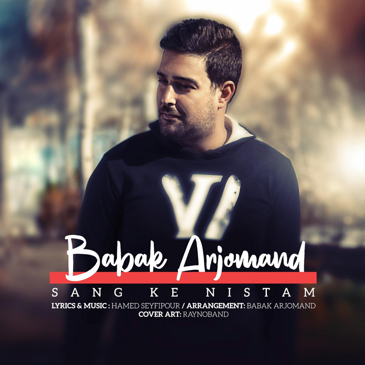 Babak Arjomand - Sang Ke Nistam Music | آهنگ  بابک ارجمند - سنگ که نیستم