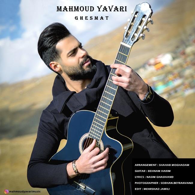 Mahmoud Yavari - Ghesmat Music | آهنگ محمود یاوری -  قسمت
