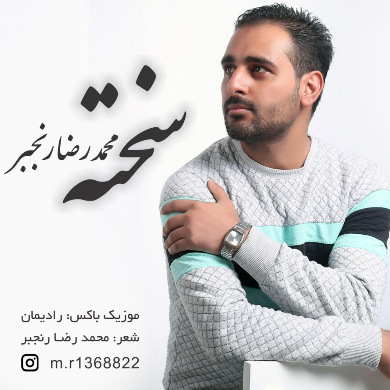 Mohammadreza Ranjbar - Sakhte Music | آهنگ محمدرضا رنجبر - سخته