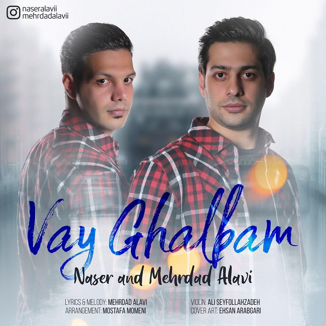 Naser Alavi - Vay Ghalbam Music | آهنگ ناصر علوی و مهرداد علوی - وای قلبم