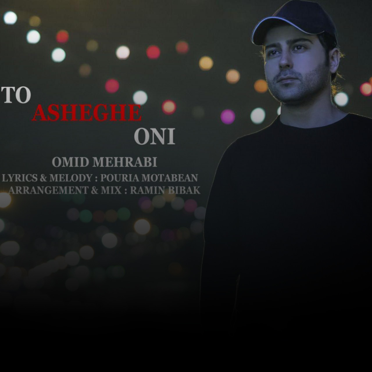 Omid Mehrabi - To Asheghe Oni Music | آهنگ امید محرابی - تو عاشق اونی