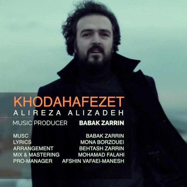 Alireza Alizadeh - Khodahafezet Music | آهنگ علیرضا علیزاده - خداحافظت