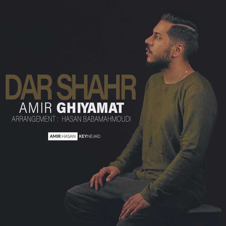 Amir Ghiyamat - Dar Shahr Music | آهنگ امیر قیامت - در شهر