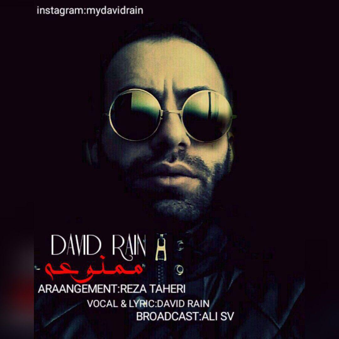 David Rain - Mamnoeh Music | آهنگ دیوید رین - ممنوعه