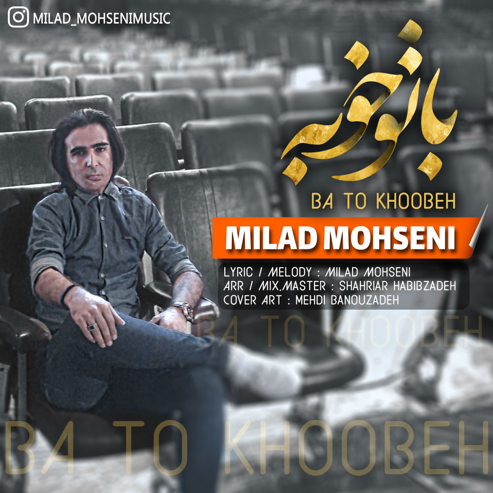 Milad Mohseni - Ba To Khoobeh Music | آهنگ میلاد محسنی - با تو خوبه