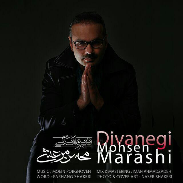 Mohsen Marashi - Divanegi Music | آهنگ محسن مرعشی - دیوانگی