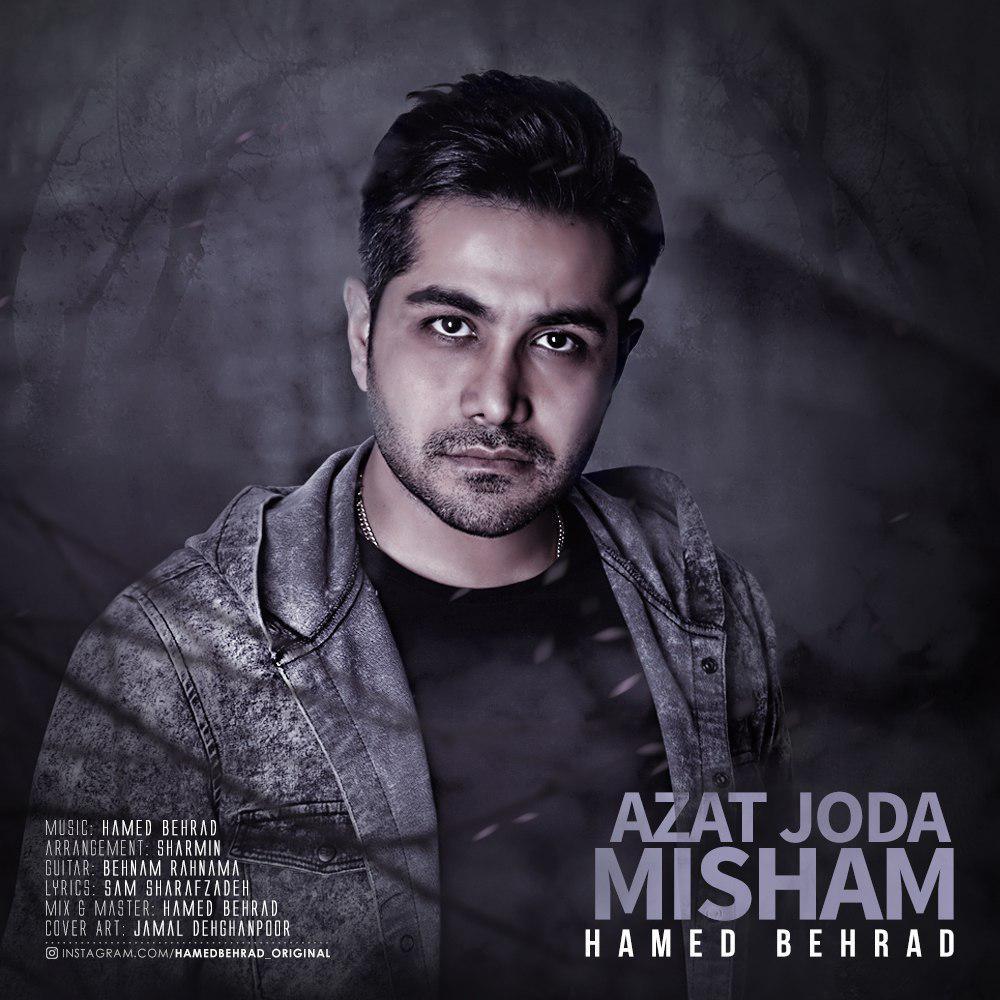 Hamed Behrad - Azat Joda Misham Music | آهنگ حامد بهراد - ازت جدا میشم