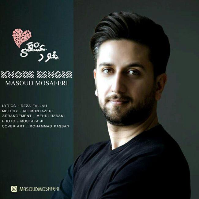 Masoud Mosaferi - Khode Eshghi Music | آهنگ مسعود مسافری - خود عشقی