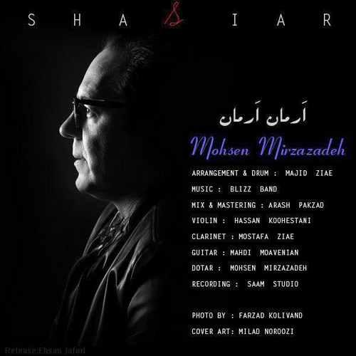 Mohsen Mirzazadeh - Shasiar (Arman Arman) Music | آهنگ محسن میرزازاده - شاسیار( ارمان ارمان)