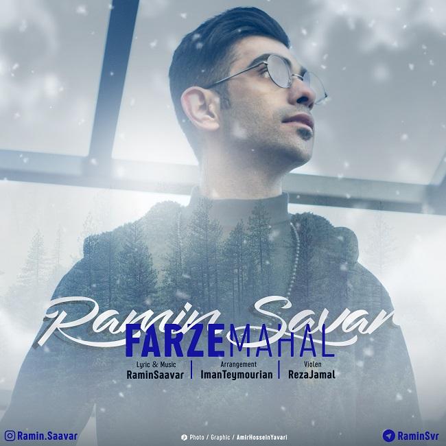 Ramin Saavar - Farze Mahal Music | آهنگ رامین ساور - فرض محال