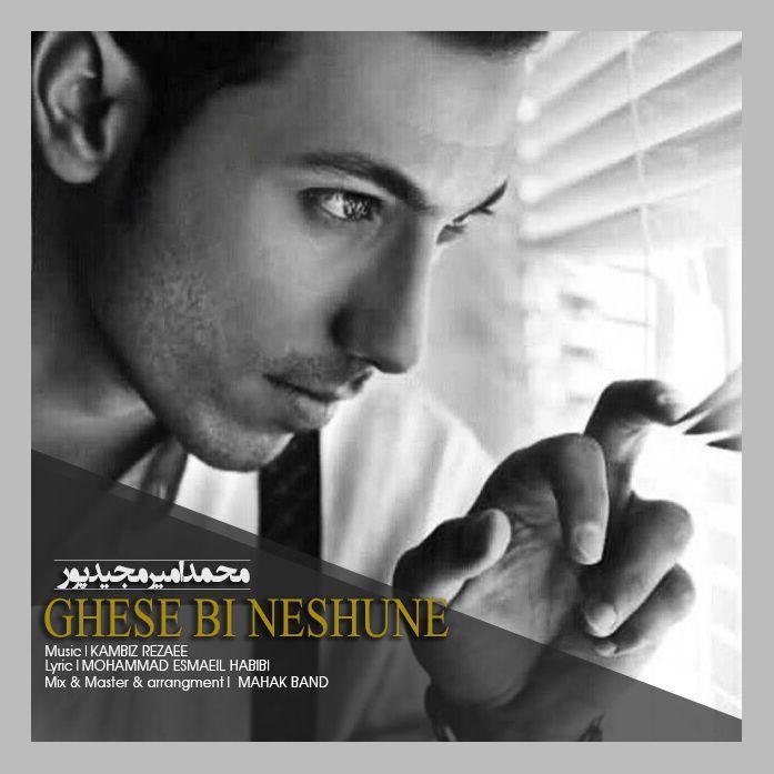 Mohammadamir Majidpoor - Ghese Bi Neshune Music | آهنگ محمدامیر مجیدپور - قصه بی نشونه