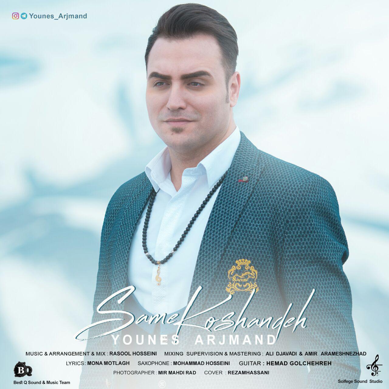 Younes Arjmand - Same Koshandeh Music | آهنگ یونس ارجمند - سم کشنده
