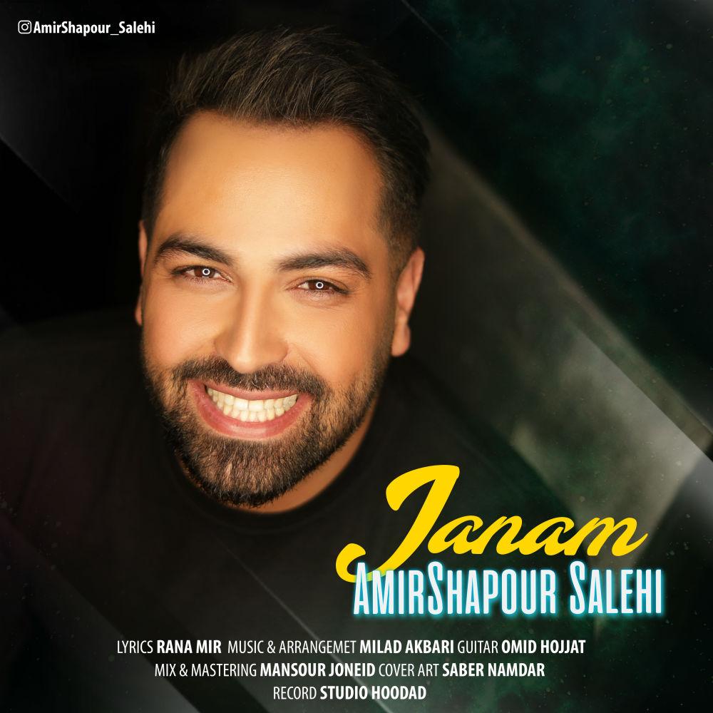 Amirshapour Salehi - Janam Music | آهنگ امیرشاپور صالحی - جانم