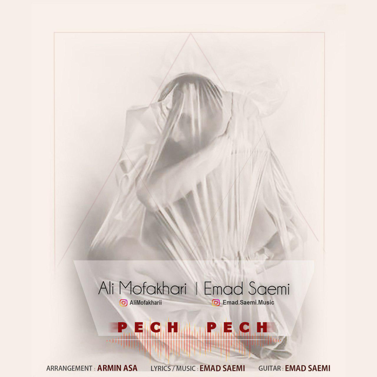 Emad Saemi - Pech Pech Music | آهنگ عماد صائمی و علی مفخری - پچ پچ
