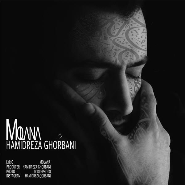 Hamidreza Ghorbani - Molana Music | آهنگ حمید رضا قربانی - مولانا