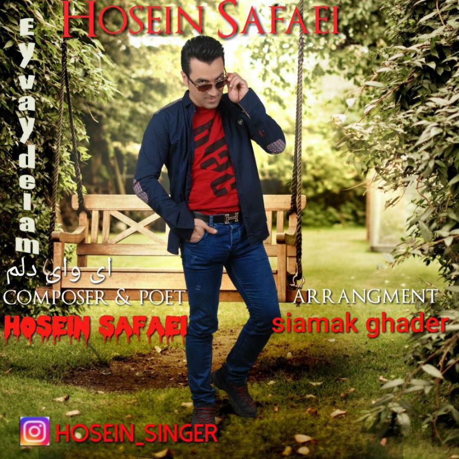 Hossein Safaei - Ey Vay Delam Music | آهنگ حسین صفایی - ای وای دلم