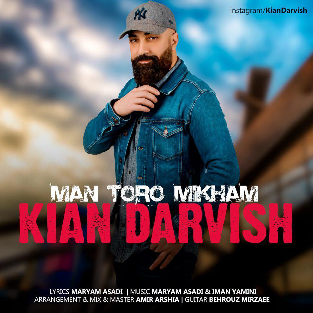 Kian Darvish - Man Toro Mikham Music | آهنگ کیان درویش - من تو رو دارم