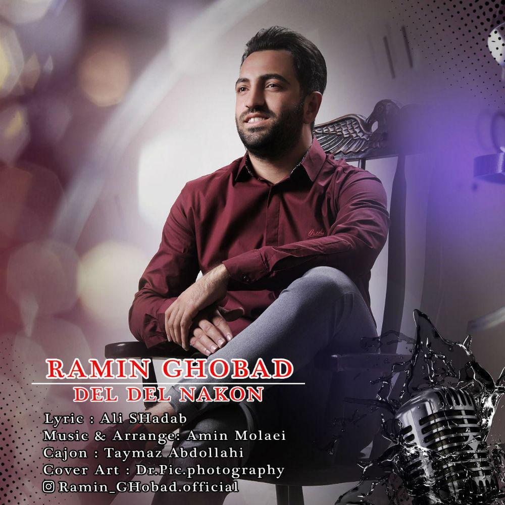 Ramin Ghobad - Del Del Nakon Music | آهنگ رامین قباد - دل دل نکن