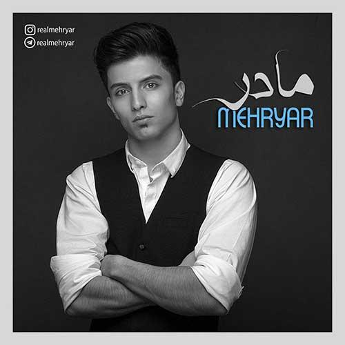 Mehryar - Madar Music | آهنگ مهریار - مادر