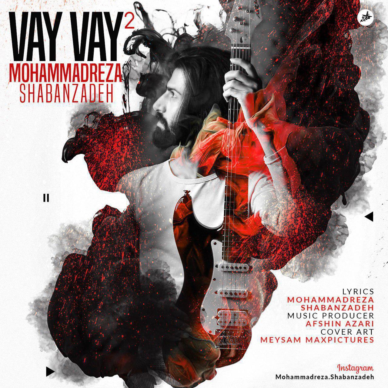 Mohammad Reza Shabanzadeh - Vay Vay (New Version) Music   آهنگ محمدرضاشعبانزاده - وای وای