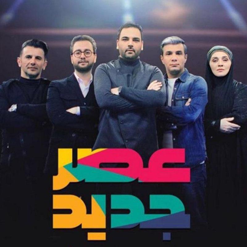 Asre Jadid – Tv Show S02 03