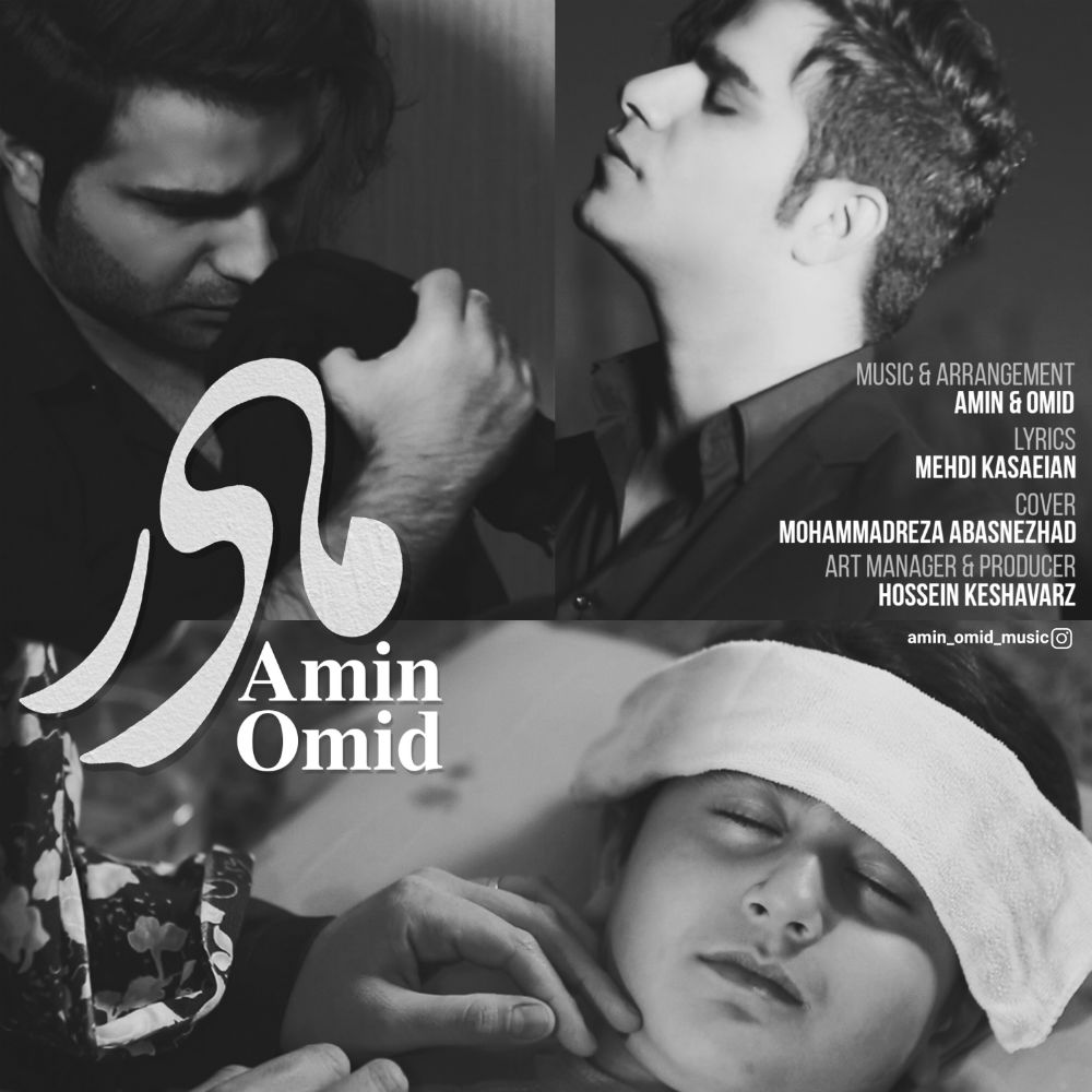 Amin And Omid - Madar Music | آهنگ امین و امید - مادر