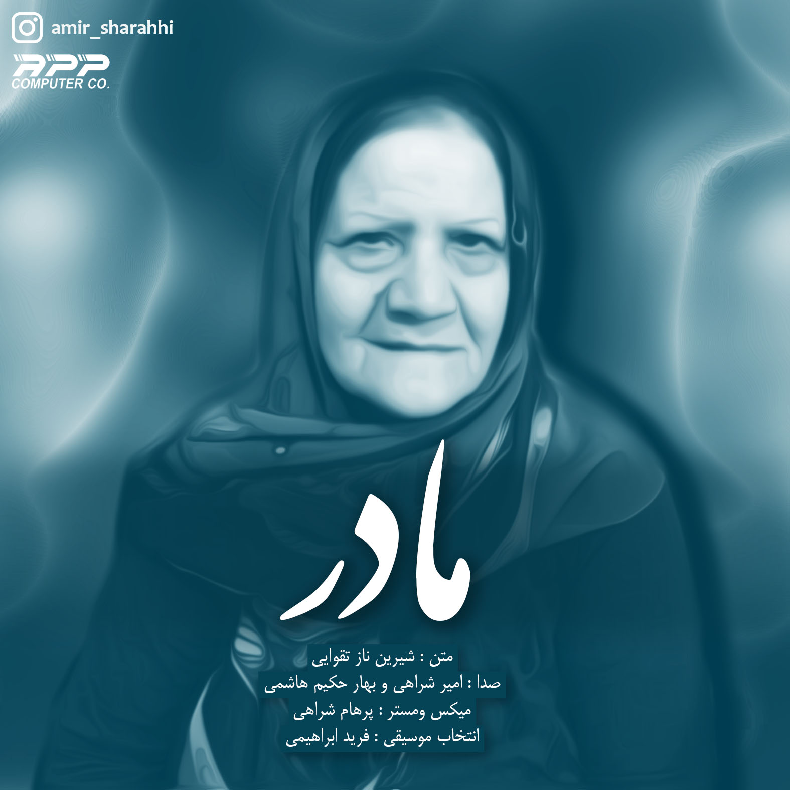 Amir Sharahi - Madar Music | آهنگ امیر شراهی - مادر