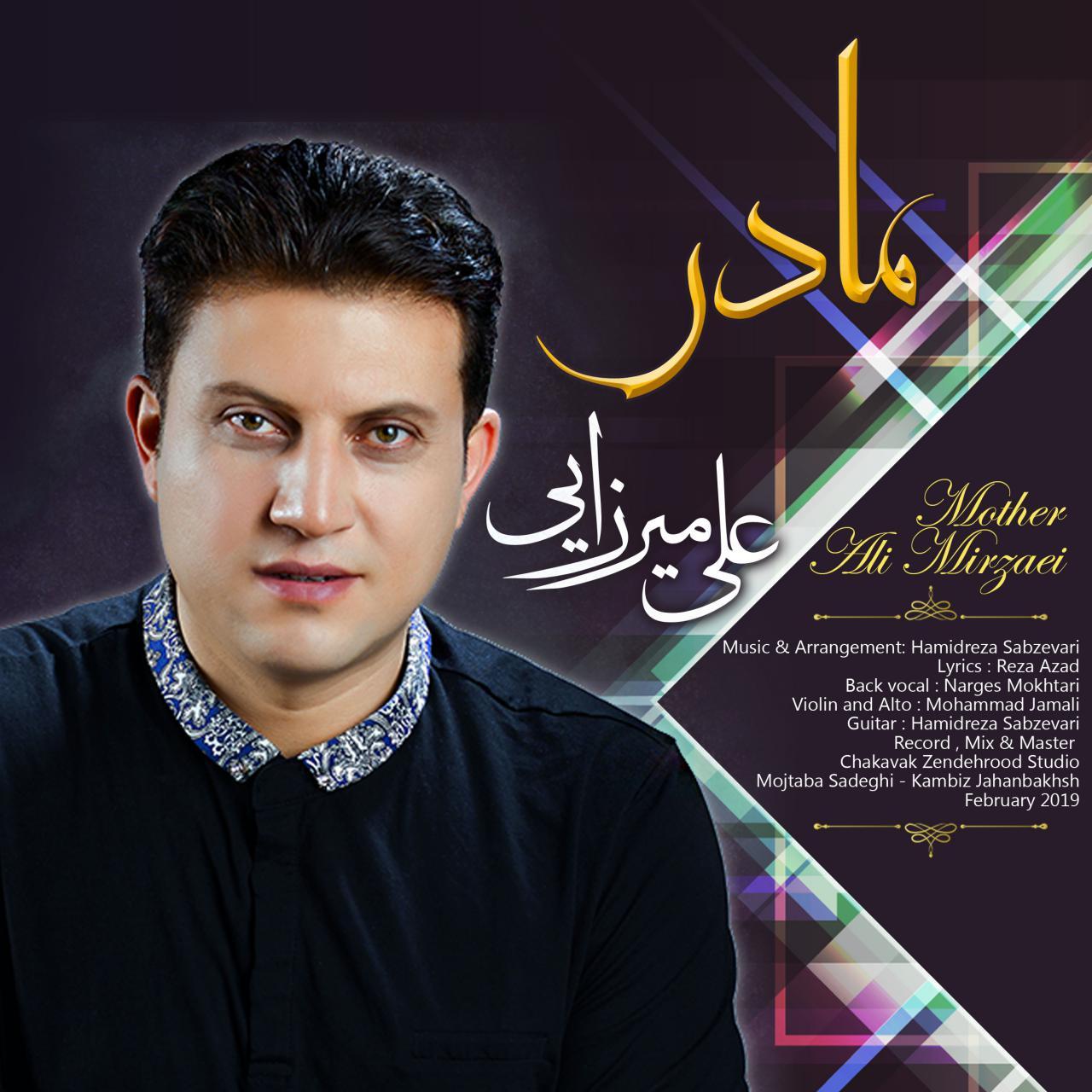 Ali Mirzaei - Madar Music | آهنگ علی میرزایی - مادر