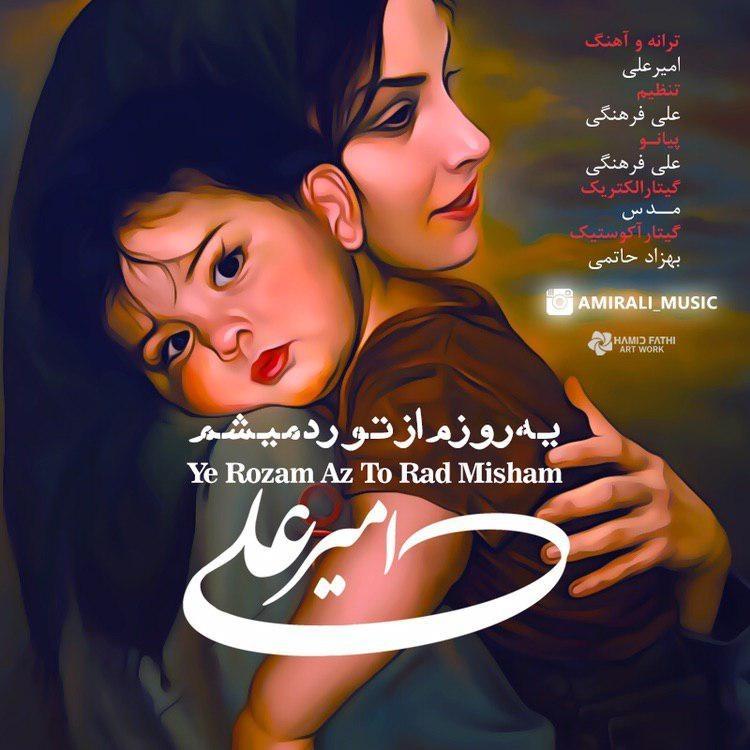 Amir Ali – Ye Roozam Az To Rad Misham