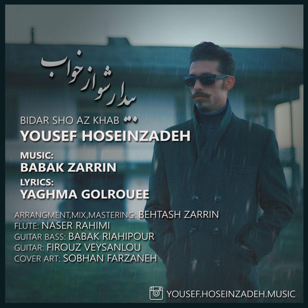 Yousef Hoseinzadeh - Bidar Sho Az Khab Music | آهنگ یوسف حسین زاده - بیدار شو از خواب