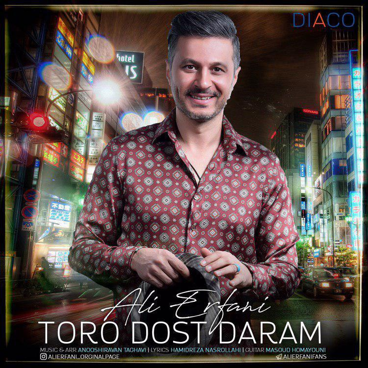 Ali Erfani - Toro Doost Daram Music | آهنگ علی عرفانی - تو رو دوست دارم