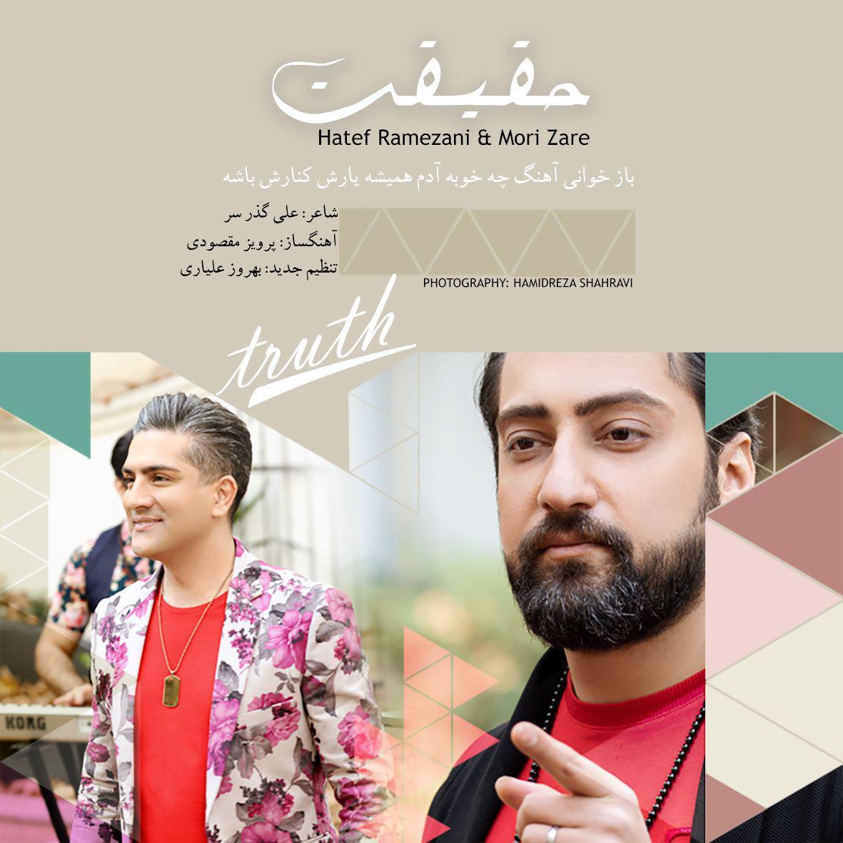 Hatef Ramezani - Haghighat Music   آهنگ هاتف رمضانی و موری زارع - قیقت