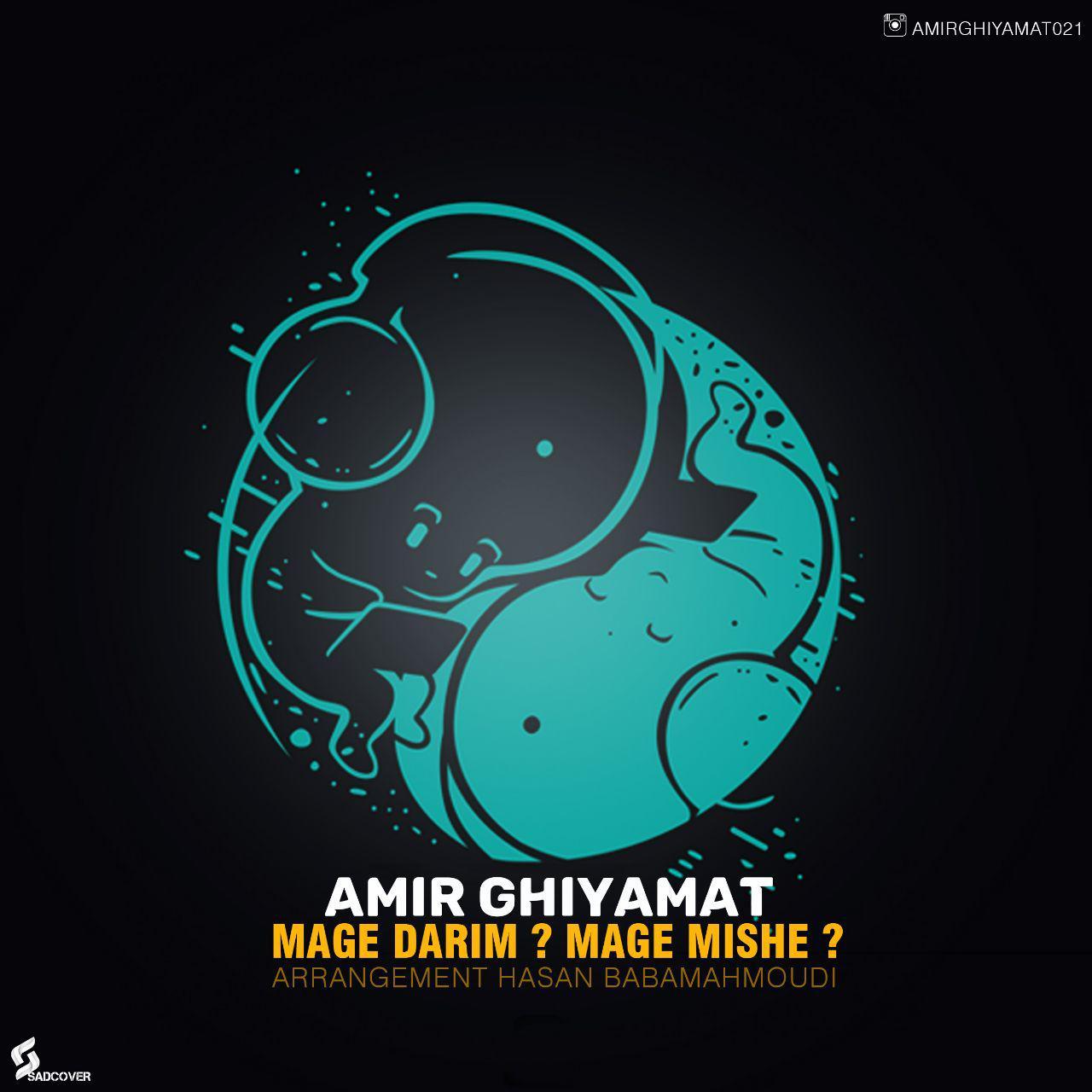 Amir Ghiyamat - Mage Darim Mage Mishe Music | آهنگ امیر قیامت - مگه داریم مگه میشه