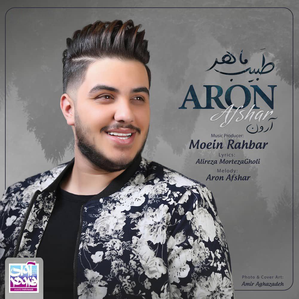 Aron Afshar - Tabibe Maher Music | آهنگ آرون افشار - طبیب ماهر