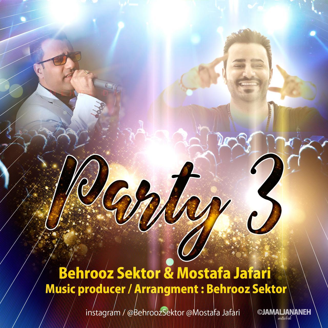 Behrooz Sektor - Party 3 Music   آهنگ بهروز سکتور و مصطفی جعفری - پارتی 3