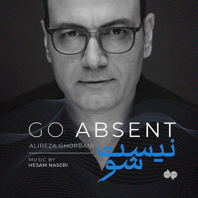 Alireza Ghorbani - Nist Sho Music | آهنگ علیرضا قربانی - نیست شو