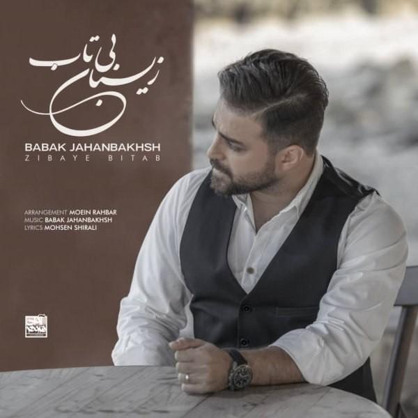 Babak Jahanbakhsh – Zibaye Bitab