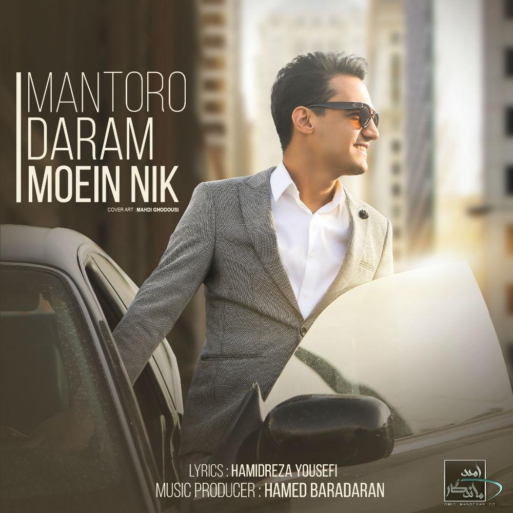 Moein Nik - Man Toro Daram Music   آهنگ معین نیک - من تو رو دارم