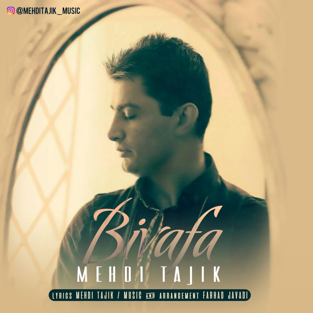 Mehdi Tajik - Bivafa Music | آهنگ مهدی تاجیک - بی وفا