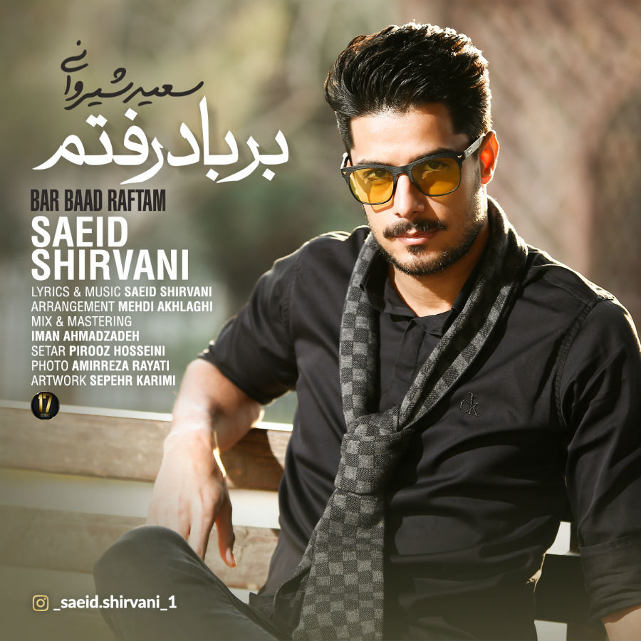 Saeed Shirvani – Bar Baad Raftam