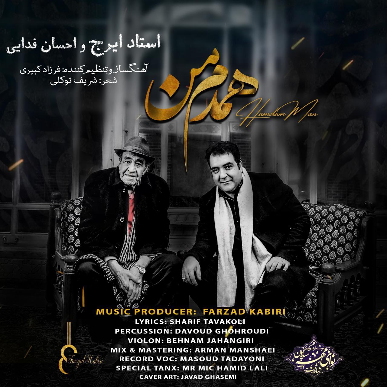 Iraj Khajeh Amiri – Hamdame Man