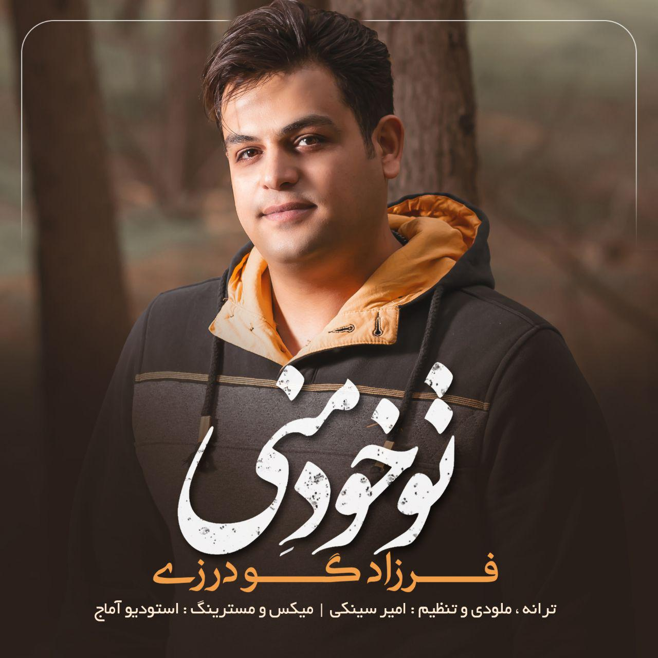 Farzad Goodarzi – To Khode Mani