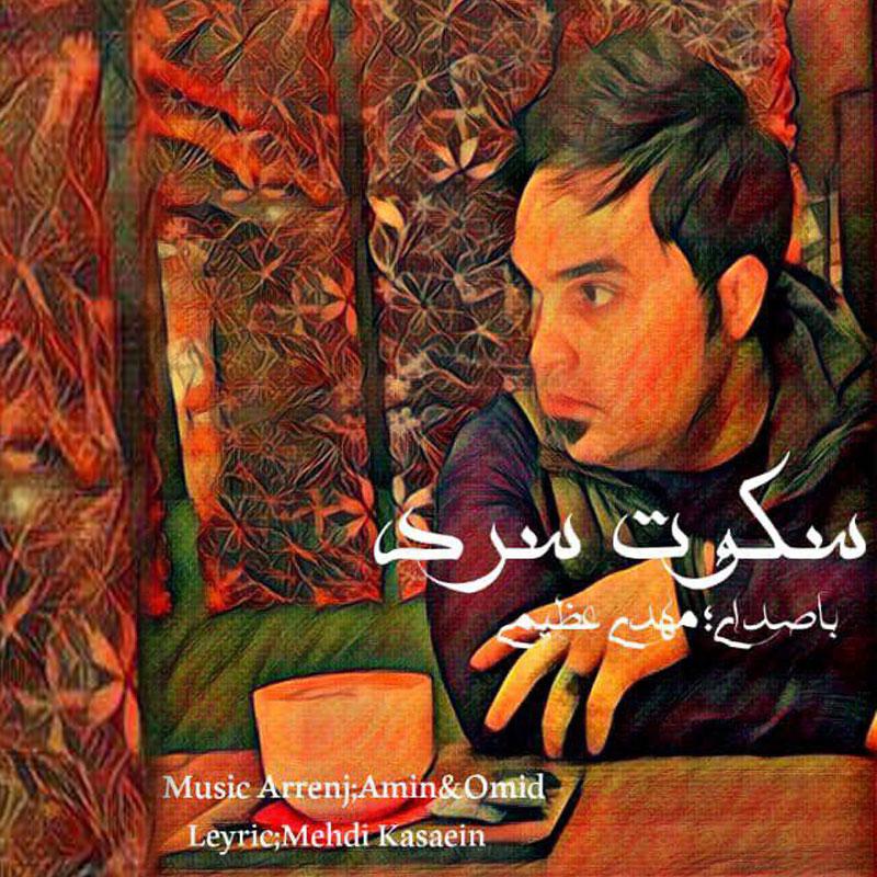 Mehdi Azimi – Sokote Sard